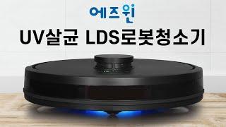 바닥까지 UV살균하는 진짜 LDS 로봇청소기, X8-U…