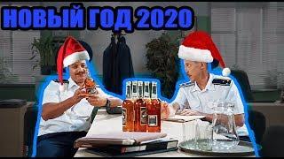 Как Таможня Украины празднует Новый Год 2020? Дежурная часть | На троих, приколы, декабрь 2019