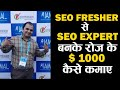 Earn 1000 $ Per Day To Become SEO Expert    How to Become an SEO Expert In 2020