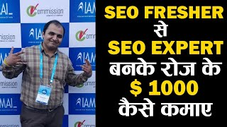 Earn 1000 $ Per Day To Become SEO Expert || How to Become an SEO Expert In 2020