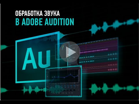 Adobe audition онлайн