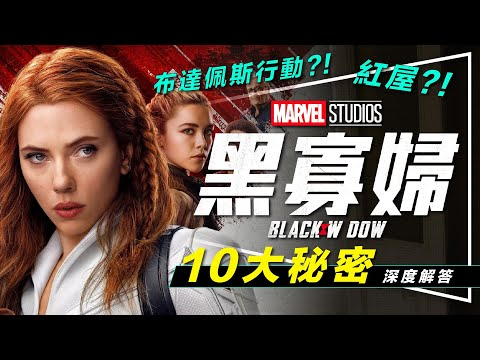 🕷️解析🕷️黑寡婦所有謎團解開!10大秘密解析 劇透 布達佩斯行動揭秘 後續如何發展 Black Widow