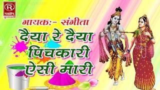 Dayia Re Diya Pichkari Aisi Mari || Sangita ||मथुरा की होली की गीत#Rathore Cassettes||Shyam ki Holi