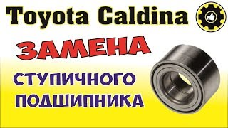 Замена переднего подшипника ступицы Toyota Caldina. *Avtoservis Nikitin*