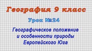 География 9 класс (Урок№24 - Географическое положение и особенности природы Европейского Юга.)
