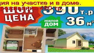 Недорогой дом в Тюмени