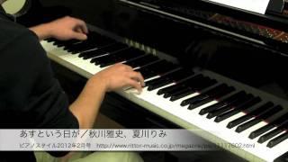 ピアノスタイル2012年2月号楽譜掲載「あすという日が」の模範演奏です。...