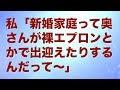 【裸エプロン】話題の を作る♡【彼女なう】 - YouTube
