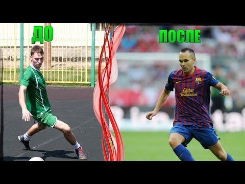 С Дворового футбола до Профессиональной клуба BARCELONA   Карьера в Soccer Hero #1
