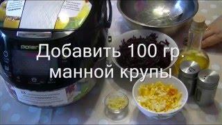 Домашние видео рецепты - свекольные котлеты в мультиварке