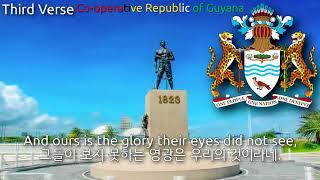 National Anthem of Guyana - Dear Land of Guyana, of Rivers and Plains (guyana anthem, 가이아나의 국가)