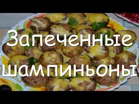 Запеченные в духовке шампиньоны фаршированные фаршем под сыром - простой рецепт закуски