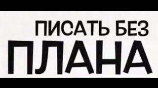 Ольга Соломатина - Писать без плана - играть без нот!