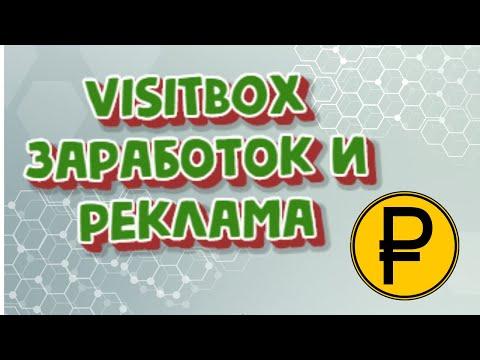 VISITBOX заработок и эффективная реклама