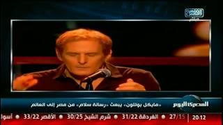 مايكل بولتون يبعث رسالة سلام من مصر للعالم