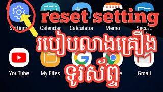 របៀប លាងគ្រឿងទូរស័ព្ទ how to reset setting phone