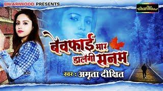 #Amrita Dixit का सुपरहिट Sad Song 2019 | तेरी यादो को कैसे मिटाये | Superhit Sad Song 2019