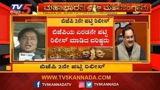 ಬಿಜೆಪಿ  2ನೇ ಪಟ್ಟಿ ರಿಲೀಸ್ | Corporator Muniswamy | TV5 Kannada