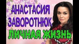 Анастасия Заворотнюк - биография, личная жизнь, жены и дети. Сериал Проклятие спящих