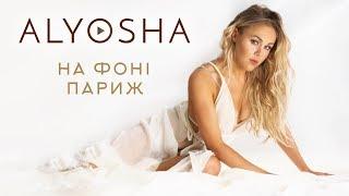 Смотреть клип Alyosha - На Фоні Париж