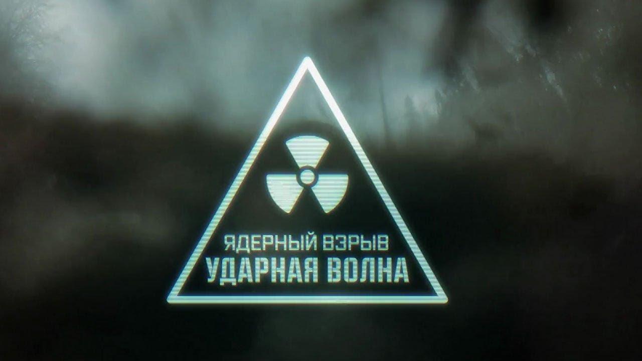 Военная приемка: Ядерный взрыв. Ударная волна