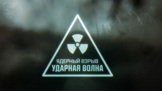 Военная приемка. Ядерный взрыв. Ударная волна