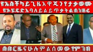 ሰበር ዜና!! የቢቢኤን ትኩስ ዜናዎች   BBN   24 March 2018   Latest Ethiopian News