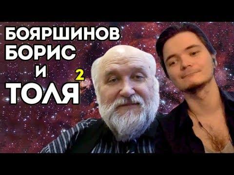 Бояршинов и Убермаргинал
