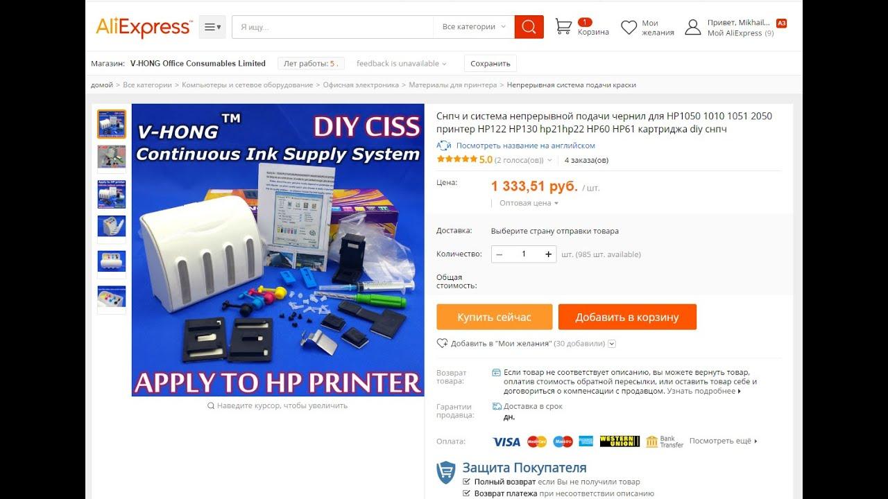 инструкция к принтеру hp 1310