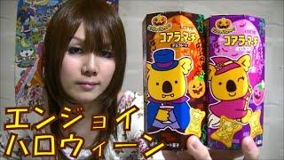日本でも秋の定番イベントになりつつあるハロウィーン。 今回はコアラの...