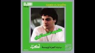 Hamid El Shari - Habiba I حميد الشاعري - حبيبة