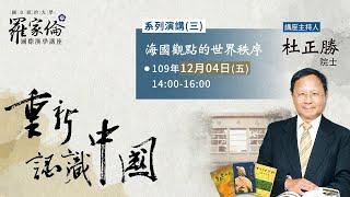 【杜正勝院士演講】重新認識中國 系列演講(三):海國觀點的世界秩序