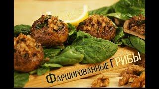 Фаршированные грибы. Вкусное блюдо с грибами. Что приготовить на ужин? | Рецепт дня