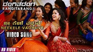 Download Hindi Video Songs - Nee Kele Vadhuve video song  || RangiTaranga || Nirup Bhandari, Radhika Chetan, Avantika Shetty