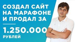 СОЗДАЛ САЙТ НА МАРАФОНЕ И ПРОДАЛ ЕГО ЗА 1.250.000 РУБ. - КЕЙС - ЯРОСЛАВ НЕТРЕБИЧ