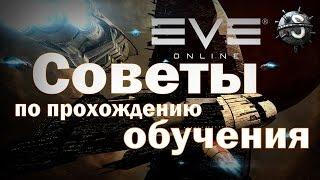 EVE Online - Обучение с советами!