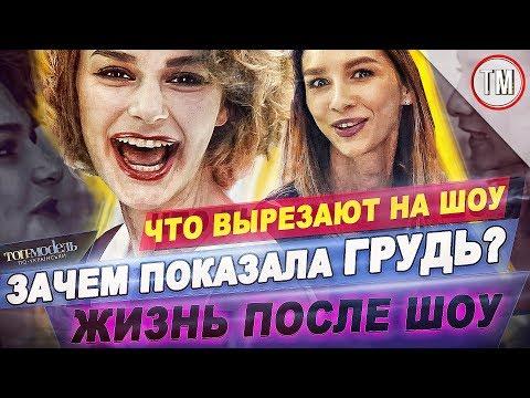 ПОКАЗАЛА грудь на ТМПУ / Что вырезают из интервью / Топ-модель по-украински