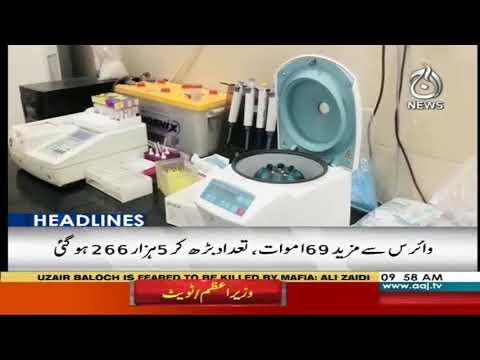 Headlines 10 AM | 13 July 2020 | Aaj News | AJT