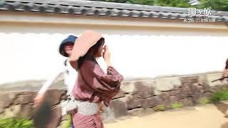 映画『関ヶ原』メイキング映像:走りすぎちゃう、草履脱げちゃう有村架純 有村架純 動画 27
