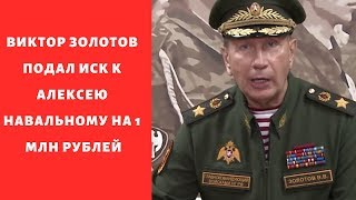 Виктор Золотов подал иск к Алексею Навальному на 1 млн рублей