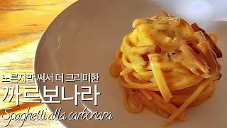 이탈리아에서 요리하는 요리사가 알려주는 3. 까르보나라…