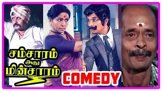 Samsaram Adhu Minsaram Movie Comedy Scenes | Visu | Lakshmi | Manorama | Raghuvaran | Kishmu