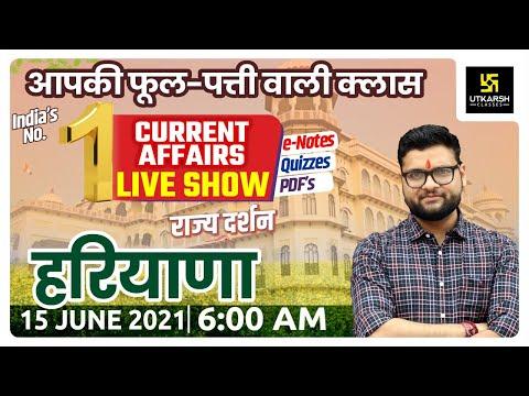 15 June | Daily Current Affairs #575 And Rajya Darshan: Haryana State | By Kumar Gaurav Sir