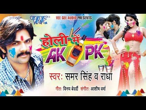 Holi Me Ak Pk - Samar Singh - Video JukeBox - Bhojpuri Hit Holi Songs 2015 HD