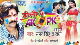 Holi Me Ak Pk - Samar Singh - Video JukeBox - Bhojpuri Hot Holi Songs 2015 HD