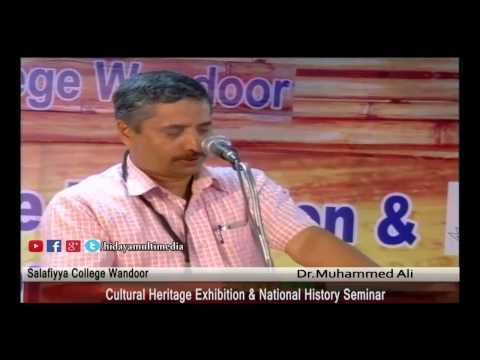 Salafiyya College Wandoor | National History Seminar & Exhibition | Dr Muhammad Ali