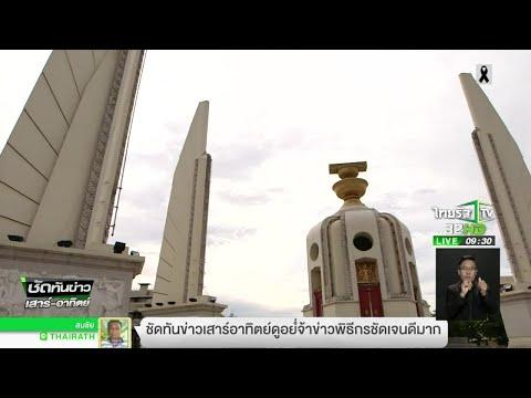 ย้อนหลัง ชี้ไทยต้องเรียนรู้ความคิดแตกต่าง | 25-06-60 | ชัดทันข่าว เสาร์-อาทิตย์