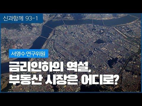[신과함께 93-1] 금리 인하의 역설, 부동산 시장은 어디로 (f.서영수)