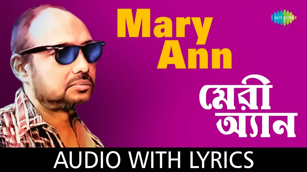 mary-ann-with-lyrics-anjan-dutta-saregama-bengali