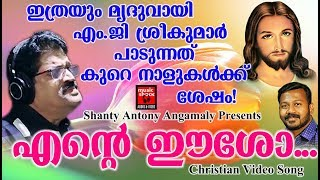 Ente Eesho # Christian Devotional Songs Malayalam 2019 # Hits Of M.G.Sreekumar